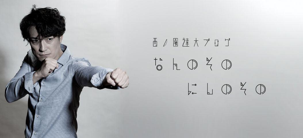 西ノ園達大ブログ なんのそのにしのその | Tatsuhiro Nishinosono Blog イメージ画像