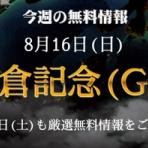 邪推師GANMAのフレキシブル馬券法〜重賞で勝てる無料競馬予想ブログ〜