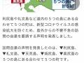 【朗報】北海道の離島、コロナ要塞と化す