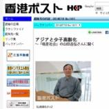 『日本だけじゃない!香港の少子高齢化問題』の画像