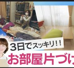 【テレビ出演のお知らせ】4月26日NHK「あさイチ」にて『3日片づけ』のメソッドをお伝えさせていただきます!