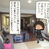 『新婚旅行(26)~しこつ湖のホテルで大喧嘩~』の画像