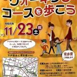 『戸田市のウォーキングコースを歩こう!11月23日(土・祝)開催。スポーツの秋に開催される戸田市レクリエーション大会種目大会のひとつです!』の画像