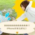 iPhone修理の駆け込み寺は枚方市駅スグ!スマホを水没させたときにしちゃダメなことって?【ひらつー広告】