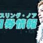 明日! / 🎫3.6横浜ラジアント【当日券・紙チケット】若干...