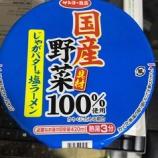 『【コンビニ:カップラーメン】サンヨー食品 国産具材野菜100%じゃがバター塩ラーメン』の画像
