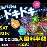 『街中やイオン市野でフラッシュモブ!?浜名湖パルパルが夏イベントのPRをしてるらしいよー!!』の画像
