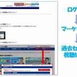 『FXプライムbyGMOオンラインセミナー限定公開中!』の画像
