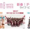 【速報】チーム8祭りライブビューイング決定!!!
