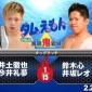 2月27日(金)  ※配信開始時間は、TAMURA選手が試合...