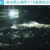 【画像】陽キャ会社員(19)が飛び込んで死亡した海がこちらwwwwwww