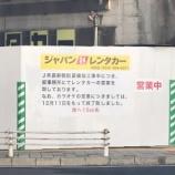 『【一時移転】駅前のジャパレンこと「ジャパンレンタカー浜松店」が高架の耐震補強工事の為にすぐ真横に移転!レンタカー業務は継続するもカラオケ営業は終了へ - 中区海老塚町』の画像