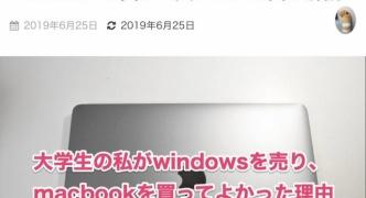 【悲報】「大学生の私がwindowsを捨ててMacにした理由!それはcommandキーでコピペができるから!」