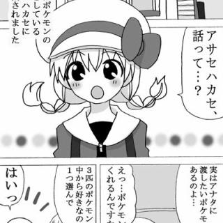 漫画家森ゆきえブログ