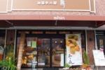 お菓子工房『新』のバウムクーヘンが交野らしく美味い!~茨木養蜂園のハチミツ使ってる!~
