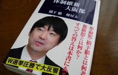 『今年は総選挙がおもしろい!!・書評『体制維新−大阪都』』の画像