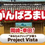 """『がんばろまい岡崎・幸田!あなたのクリックが救う """"Project: VISTA""""【クラウドファインディング】【岡崎青年会議所】【JC】』の画像"""