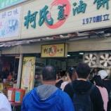 『【礁溪】柯氏葱油餅&奕順軒のタロ芋ロールケーキ』の画像