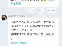 【乃木坂46】山崎怜奈がマジギレしてる件...「悪い後輩やなぁ まあいいや」