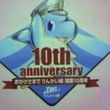 『りんかい線10周年』の画像