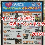 『プラレールに合同練りにスギちゃんのライブ!イオンモール浜松市野店GWイベントが熱いのでまとめてみた』の画像