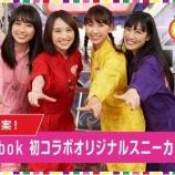 『直リンク3/3 10時予約開始! ももクロポシュレ 百田夏菜子× Reebok Fury Lite』の画像