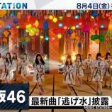 """『8月4日『MUSIC STATION』乃木坂46""""逃げ水""""で出演決定キタ━━━━(゚∀゚)━━━━!!!』の画像"""