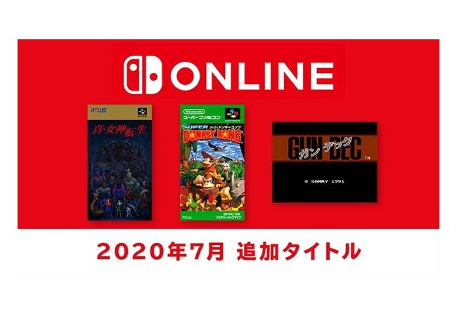 『Switch Online』メガテンフリプへ