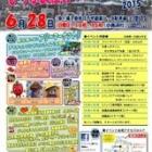 『いよいよ明後日 ぴっぷ良佳村フェスティバル2015 開催!!』の画像