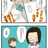 『豊川稲荷東京別院~お寺でスタンプラリー!』の画像