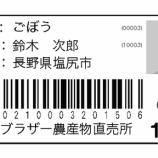 『iPad/iPod Touch/iPhoneから、brother ラベルプリンターTD-2130Nへ商品ラベル印刷』の画像