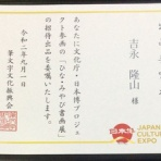 吉永隆山の篆刻(てん刻)ブログ