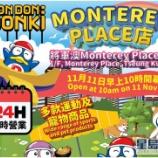 『【香港最新情報】「ドンキ、将軍澳店が今月オープン!」』の画像