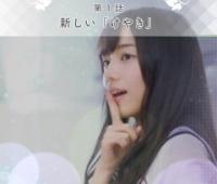 【欅坂46】「欅のキセキ」メインストーリー11章公開キタ━━━(゚∀゚)━━━!!