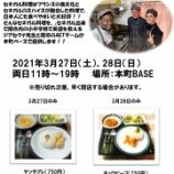 『\3/27(土)&28(日) 本町BASEに限定出店/AETジア先生のセネガル料理『モスナコ』が初出店』の画像
