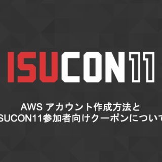 ISUCON公式Blog