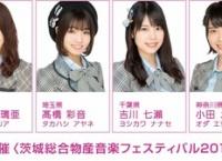 5/25開催「茨城総合物産音楽フェスティバル2019」にチーム8関東メンバー6名が出演!