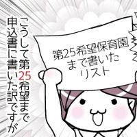 『【保活奮闘記】④希望保育園は書けるだけ書け(別紙必須)!』の画像