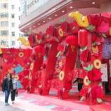 『【香港最新情報】「社会ムード改善、年越し食事の予約好調」』の画像