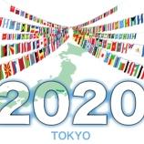 『東京オリンピック中止予言した松原照子のコロナウイルス予言がやばい』の画像