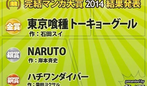 「完結マンガ大賞2014」金賞に「東京喰種」 ネットユーザーから疑問の声も