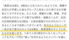 エンタメ編集者「乃木坂46、次期キャプテン候補は賀喜遥香」