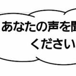 『【熊本】アンケートにご協力ください。』の画像