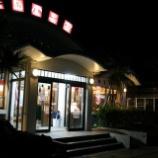 『JAL×はんつ遠藤コラボ企画【沖縄・久米島編】1日め・居酒屋(南島食楽園)』の画像