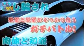 MXテレビ「欲望の塊」、優勝のホストに「超高級スーパーカー」渡さず…出演者は参加費150万円払う