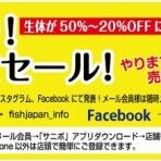 フィッシュジャパンの総合blog