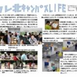 『【北九州】カレ北キャンパスLIFE No.16』の画像