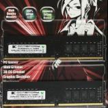 『OCMEMORY DDR4-2933 1.2Vに32GBセットが登場!』の画像