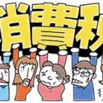 IMF、日本に消費税10%超を提言 社会保障削減も