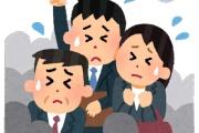 【悲報】ワイ上京民、これから一生満員電車に乗ると気づき絶望する